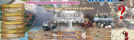 Essay engineering co. nashik