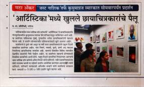 Just Nashik article in Maharashtra Times