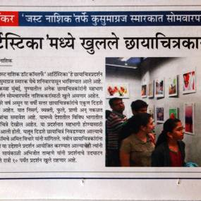 Just Nashik article in Maharashtra Times