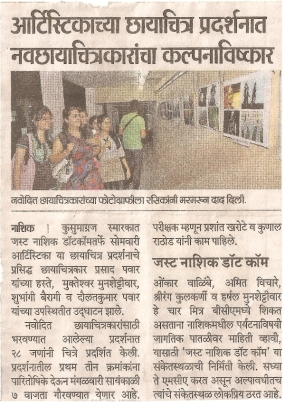 Justnashik Featured in Divyamarathi