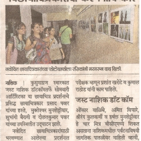 Justnashik Featured in Divyamarathi