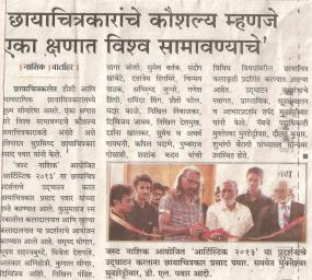 Justnashik Featured in Deshdoot