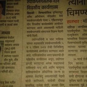 Sparkpluggers Nashik_Lokmat Justnashik as online partner
