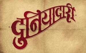 Duniyadari Marathi movie review