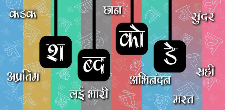 Marathi Shabdakode by Zabuza Labs