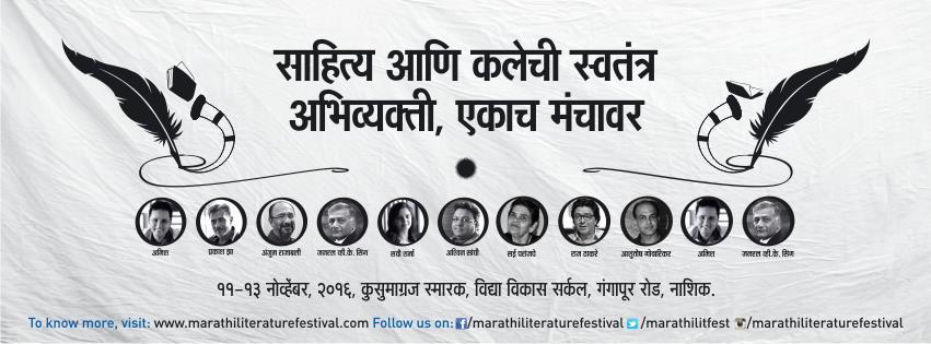 Marathi Lit Fest  Nashik